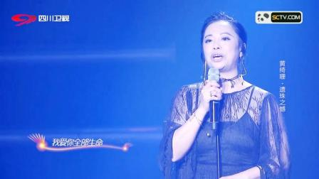 围炉音乐会:黄绮珊演绎遗珠之憾《只有你》,
