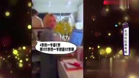 家庭幽默录像:女生正在被考验关于年龄的智力