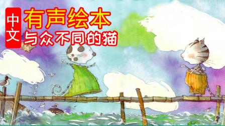 《与众不同的猫》儿童晚安故事, 有声绘本故事, 幼儿睡前故事