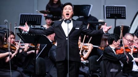 《月亮代表我的心》廖昌永广州音乐会