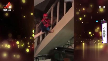 家庭幽默录像:儿子化身蜘蛛侠 画面很给力!