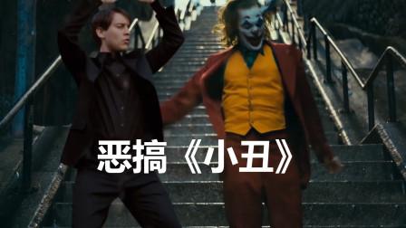 恶搞大神AldoJones混剪版《小丑》片段
