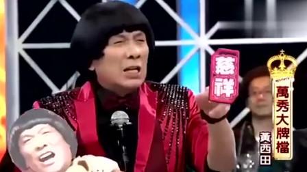 猪哥亮的综艺节目真的好笑了,嘉宾太有才