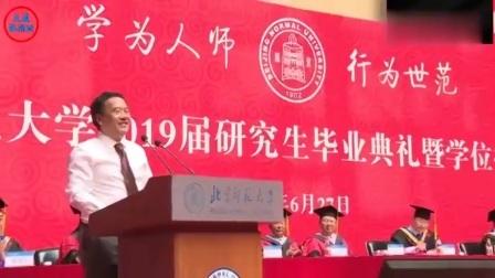 北京师范大学2019年毕业典礼,北京大学院士王晓