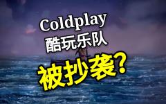 【气愤】酷玩乐队被国内某歌手抄袭,抄袭歌曲成抖音热单!