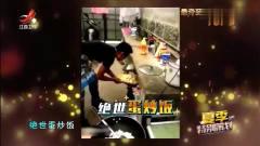 家庭幽默录像:这位大厨为了一颗鸡蛋丢了整盒