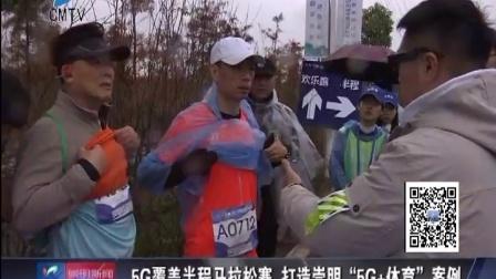"""视频 5G覆盖半程马拉松赛 打造崇明""""5G+体育""""案"""