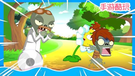 植物大战僵尸游戏搞笑动画 蜂窝僵尸你有能耐以