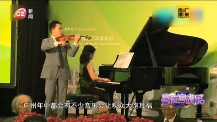 """""""高参&郑慧小提琴钢琴中外名曲新年音乐会"""""""