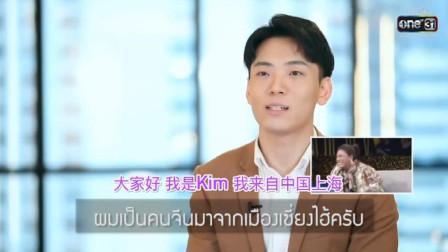 泰国综艺:中国小伙参加泰国相亲节目,直言还