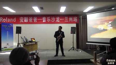 【安颐爸爸·音乐沙龙】兰州站(二)中华国乐