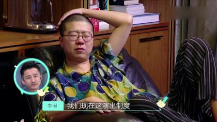 综艺片段:李诞光脚与员工谈心太接地气,提起