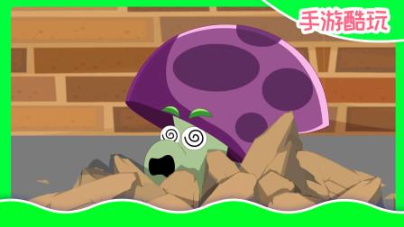 胆小菇通过不懈努力后然并卵 植物大战僵尸游戏