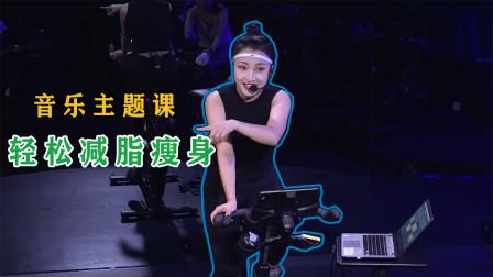 跟随音乐节奏轻松瘦身,动感单车音乐主题课,