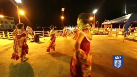 侣行:只有大妈跳广场舞?南美小岛上,跳广场