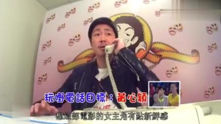 经典综艺:李思捷模仿周星驰、刘德华打电话整