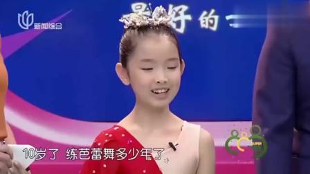 10岁小姑娘从小就练芭蕾舞 平时走路竟然都踮着脚 有气质