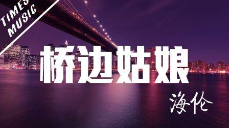 【海伦】桥边姑娘 [动态歌词MV] 无损音质 音乐视
