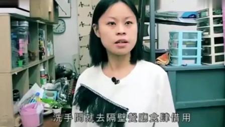 香港女教师:为创业租7千住1平米阁楼,如厕去餐