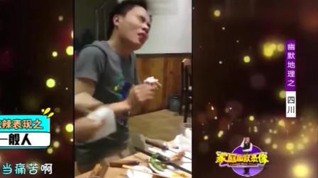 家庭幽默录像:不要随便学四川辣妹子吃辣椒 不