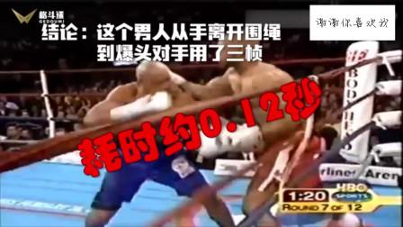 拳手的手上一秒还在背后,下一秒就把对手KO了!