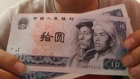 第四套人民币10元的价格,快看看家里有没有