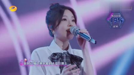 冯提莫上综艺唱歌闯关,这首网络热曲,她唱的