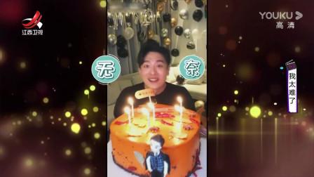 家庭幽默录像:当吕子乔直播过生日时,却遇见