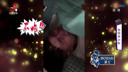 家庭幽默录像:舍友,就是你减肥路上的最大困