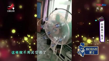 家庭幽默录像:蒲扇2.0升级版,电风扇8.0升级版