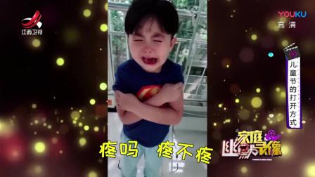 家庭幽默录像:网友为了给儿子一个特别的六一