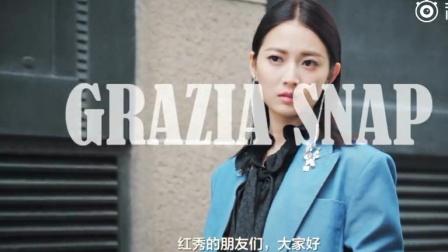 【陈钰琪】红秀GRAZIA王牌 街拍预告