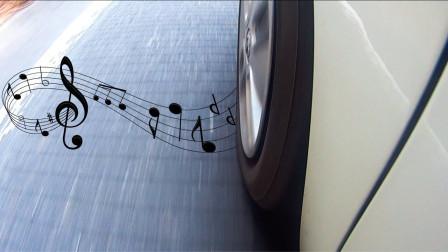 会唱歌的公路,汽车开在上面就会自动演奏音乐