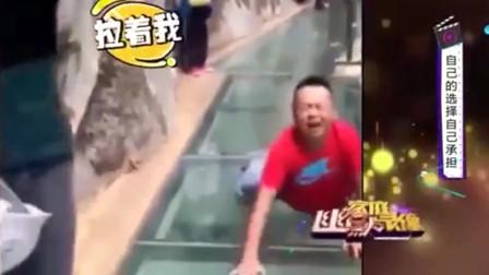 家庭幽默:高空玻璃栈道上,儿子声嘶力竭爸爸