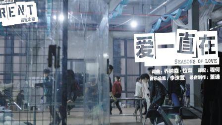 【聚橙音乐剧】音乐剧《吉屋出租RENT》中文版主
