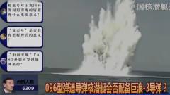 """军事专家杜文龙全面解析我国096战略核潜艇的"""""""