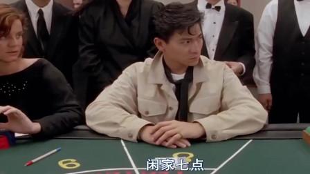 赌侠 华仔赢够本金了 星爷和大军的特异功能对决太帅了 百看不厌
