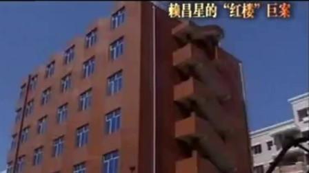 """珍贵影像:赖昌星的7层""""红楼"""",光装修费就高达数亿!"""