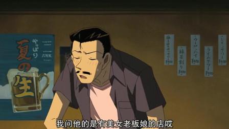 名侦探柯南:小五郎出门旅游不看风景,一心想