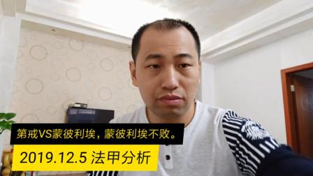 2019.12.5 法甲:第戎VS蒙彼利埃,怪侠分析