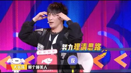 奇葩说6:薛教授对李诞发出灵魂拷问:你有小孩