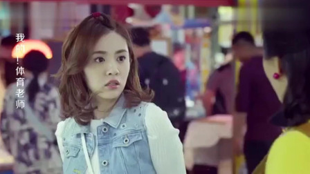 我的体育老师:王小米去菜市场买鱼,谁知碰到