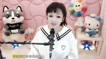 #音乐最前线#李恒萱主播演唱的《再见只是陌生人