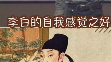 搞笑视频: 李白自我感觉太好了,他觉得自己身上