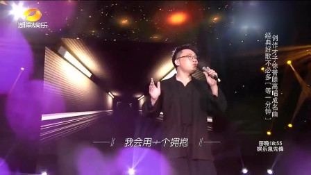 徐誉滕高唱成名曲《等一分钟》,当音乐响起,
