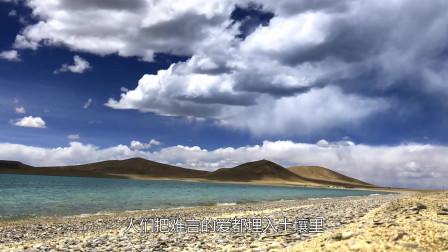 我好像在哪见过你 - 薛之谦 (骑行西藏阿里中线