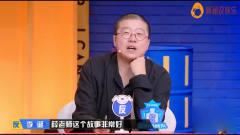 奇葩说:薛教授对李诞发出灵魂拷问:你有小孩
