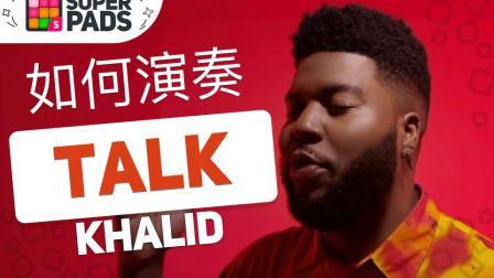 如何用SuperPads弹Khalid的《Talk》【CONVERSATION音乐包