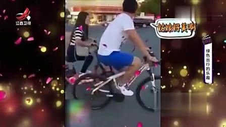 家庭幽默录像:路上骑车看美女,莫忘安全才是