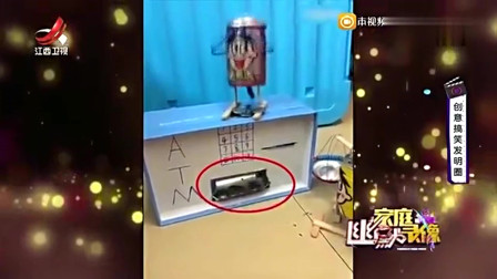 家庭幽默录像:一个旺仔罐可以干嘛呢,在发明
